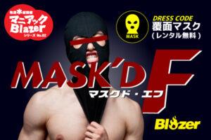 【イベント】マニアックBlazer シリーズNo.02「MASK'D F」